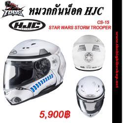 หมวกกันน็อค HJC รุ่น CS-15 STAR WARS STORM TROOPER