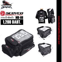 กระเป๋าติดถัง Scoyco MB09