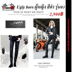 กางเกง Ugly bors ผู้หญิง สีดำ รุ่น UBS 03