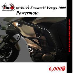 แคชบาร์ Kawasaki Versys 1000 By Powermoto
