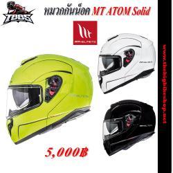 หมวกกันน็อค MT ATOM Solid Gloss