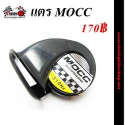 แตรลมไฟฟ้า Mocc กันน้ำ