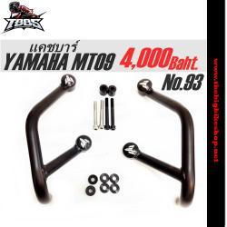 แครชบาร์ Yamaha MT09 No.93