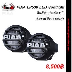 """PIAA LP530 LED Spotlight แบบกลมพร้อมการ์ดไฟหน้า ขนาด 3.5"""" รุ่น Upgrade ความแรง ด้วยกำลังไฟ 9.4 watt ของแท้จากญี่ปุ่น"""