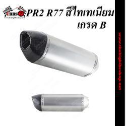 ท่อ PR2 R77 สีไทเทเนียม เกรด B