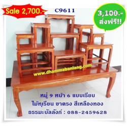 โต๊ะหมู่บูชา หมู่ 9 หน้า 6 แบบเรียบ ไม้ทุเรียน ขาตรง สีเหลืองทอง (คลิ๊กดูขนาด)