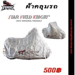 ผ้าคลุมรถมอไซค์กันฝน STAR FIELD KNIGHT