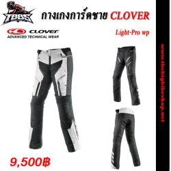 กางเกงการ์ดชาย CLOVER Light-Pro