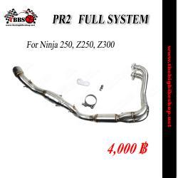 คอท่อ Full System Ninja250, Z250, Z300