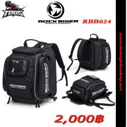 กระเป๋า ROCK BIKER รุ่น RBB024