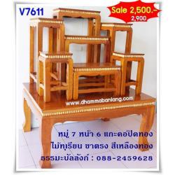 โต๊ะหมู่บูชา หมู่ 7 หน้า 6 แกะคอปิดทอง ไม้ทุเรียน ขาตรง สีเหลืองทอง