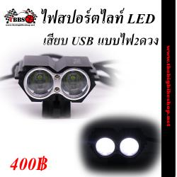 ไฟสปอร์ตไลท์ LED USB แบบไฟ 2 ดวง