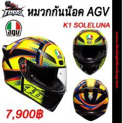 หมวกกันน็อค AGV K1 SOLELUNA