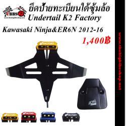 ติดทะเบียนใต้ซุ้มล้อ Ninja&ER6NK2 Factory