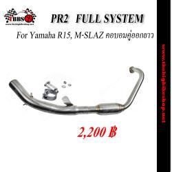 คอท่อ Full System YAMAHA R15, M-Slaz คอบอมออกยาว