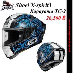 หมวกกันน็อคSHOEI X-spirit3 Kagayama TC-2