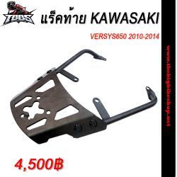 แร็คท้าย KAWASAKI VERSYS 650 2010-2014 No.148