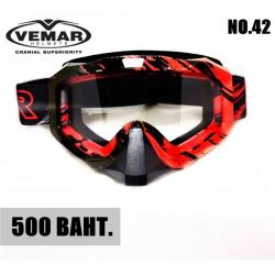 GOGGLE VEMAR (แว่นหมวกโมตาด) No.42