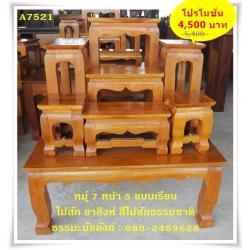 โต๊ะหมู่บูชา หมู่ 7 หน้า 5 แบบเรียบ ไม้สัก ขาสิงห์ สีไม้สักธรรมชาติ