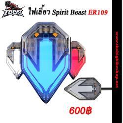 ไฟเลี้ยว Spirit Beast ER109