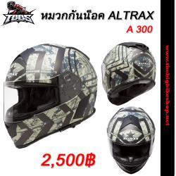 หมวกกันน็อค ALTRAX รุ่น A 300