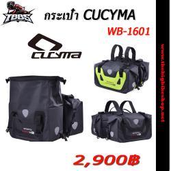 กระเป๋าคู่ข้างกันน้ำ 100% CUCYMA รุ่น WB-160