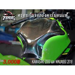 ครอบกันรอยถังคาร์บอนแท้ KAWASAKI Z650 และ NINJA650 2018