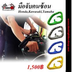 มือจับคนซ้อน สำหรับ Honda,Kawasaki,Yamaha