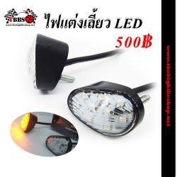ไฟเลี้ยงแต่ง LED 02(ทรงเปลือกหอย)