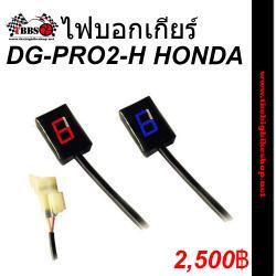 ไฟบอกเกียร์ DG-PRO2-H For Honda