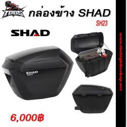 กล่องข้าง SHAD SH23
