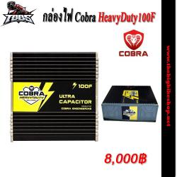 CobraHeavyDuty100F(กล่องช่วยระบบไฟ)