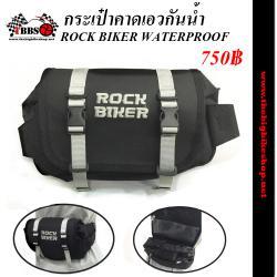 กระเป๋าคาดเอวกันน้ำ ROCK BIKER WATERPROOF