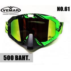 GOGGLE VEMAR (แว่นหมวกโมตาด) No.61