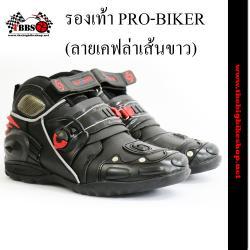 รองเท้า PRO-BIKER รุ่น 01 #ลายเคฟล่าเส้นขาว #สีดำ