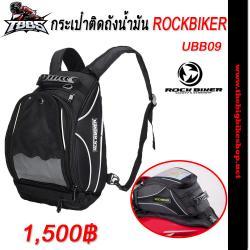 กระเป๋าติดถัง ROCKBIKER รุ่น UBB09