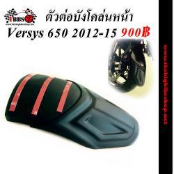 ตัวต่อบังโคล่น Versys650 ปี2011-15