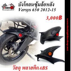 บังโคลนซุ้มล้อหลัง Versys 650 ปี2011- 2015 (ABS)