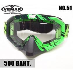 GOGGLE VEMAR (แว่นหมวกโมตาด) No.51