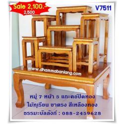 โต๊ะหมู่บูชา หมู่ 7 หน้า 5 แกะคอปิดทอง ไม้ทุเรียน ขาตรง สีเหลืองทอง