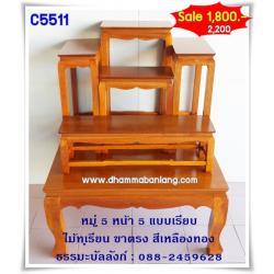 โต๊ะหมู่บูชา หมู่ 5 หน้า 5 แบบเรียบ ไม้ทุเรียน ขาตรง สีเหลืองทอง (คลิ๊กดูขนาด)