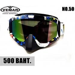 GOGGLE VEMAR (แว่นหมวกโมตาด) No.50