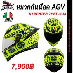 หมวกกันน็อค AGV K1 WINTER TEST 2015