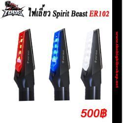 ไฟเลี้ยว Spirit Beast ER102
