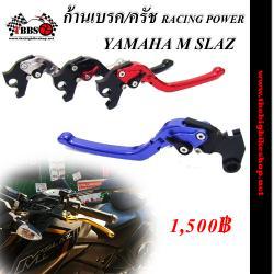 ก้านเบรค/ครัช YAMAHA M SLAZ RACING POWER