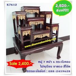 โต๊ะหมู่บูชา หมู่ 7 หน้า 6 กระจังทอง ไม้ทุเรียน ขาตรง สีโอ๊ค (คลิ๊กดูขนาด)