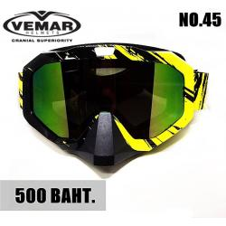 GOGGLE VEMAR (แว่นหมวกโมตาด) No.45