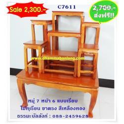 โต๊ะหมู่บูชา หมู่ 7 หน้า 6 แบบเรียบ ไม้ทุเรียน ขาตรง สีเหลืองทอง (คลิ๊กดูขนาด)