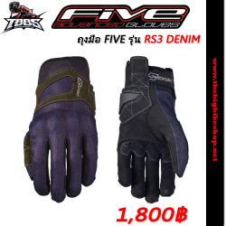 ถุงมือ FIVE RS3 DENIM