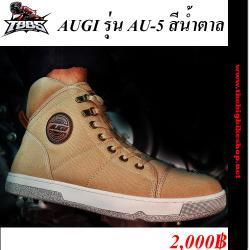 รองเท้า AUGI รุ่น AU-5 สีน้ำตาล